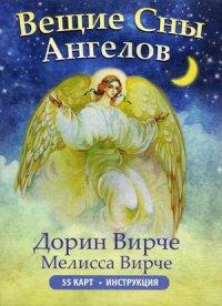 http://rozamiraspb.ru/images/goods/id1569_dorin-virche-veschie-sny-angelov_.jpg