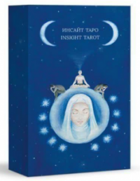 Таро Инсайт (Insight Tarot).